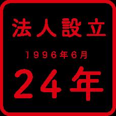 法人設立 1996年6月 24年