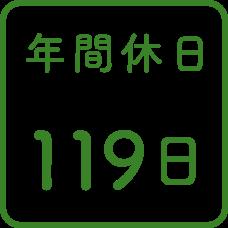 年間休日 119日